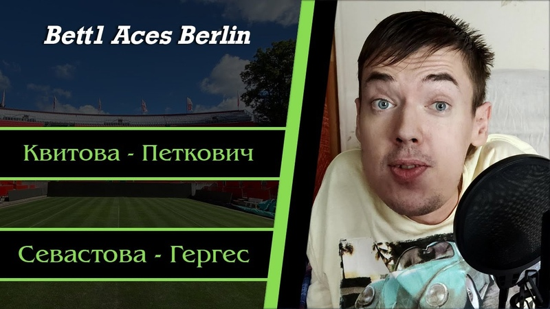 Севастова Гергес Квитова Петкович Bett1 Aces Berlin Прогнозы на теннис
