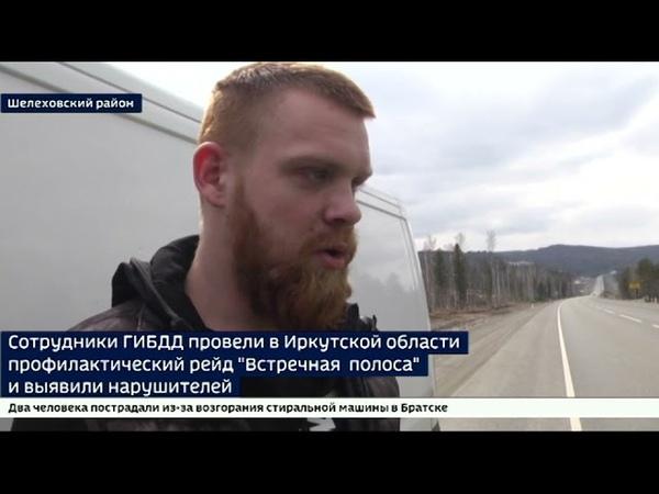 Профилактический рейд Встречная полоса провели в Иркутской области сотрудники ГИБДД