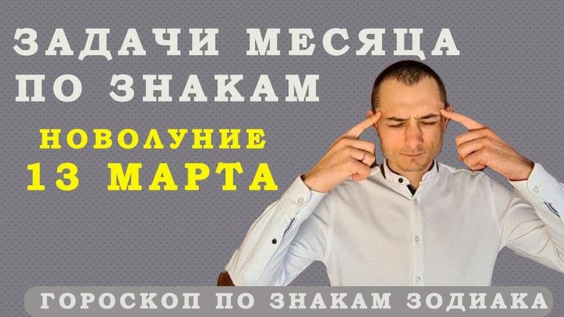 Задачи МЕСЯЦА по знакам Новолуние 13 Марта Гороскоп по знакам зодиака