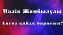 Караоке. Мәлік Жамбылұлы - Аягөз қайда барасың казакша караоке