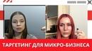 Таргетинг для малого бизнеса КЕЙС Маркетолог Ольга Нарыжная рефлексирует с Еленой Медведевой