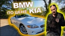 BMW Z4 с 3-х л двигателем M54 Обзор от Кахи