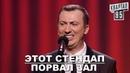 Валерий Жидков Про Новый Год угар прикол порвал зал - ГудНайтШоу Квартал 95