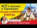 💖💖Швейцария. Поездка на РЕЙНСКИЙ ВОДОПАД Rheinfall/Как выйти замуж за иностранца с Мариной Майер.