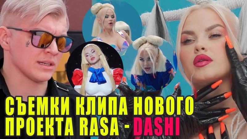 НОВЫЙ проект группы RASA - DASHI | Съемки клипа | Новости Первого