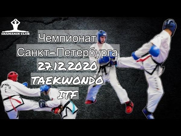 Чемпионат и первенство Санкт Петербурга по тхэквондо ИТФ 2020
