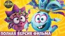 Смешарики. Легенда о Золотом Драконе Полнометражный мультфильм для детей