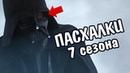 ВОЙНЫ КЛОНОВ 7 сезон - ПАСХАЛКИ и интересные отсылки лучшего сериала по Звездным Войнам