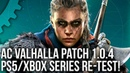 Assassins Creed Valhalla Patch 1.0.4 - PS5 vs Xbox Series X/ Series S - Has Frame-Rate Improved