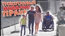 Похотливый ИНВАЛИД шлепнул красотку пранк / Любовные пранки / Вджобыватели - Подстава