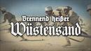 Brennend heißer Wüstensand • Deutsches Soldatenlied Liedtext