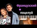 Миша Марвин, Ханна - Французский поцелуй ● караоке | PIANO_KARAOKE ● ᴴᴰ НОТЫ MIDI