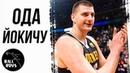 Народный чемпион Никола Йокич, НАСКОЛЬКО он крут и его сезон MVP-уровня