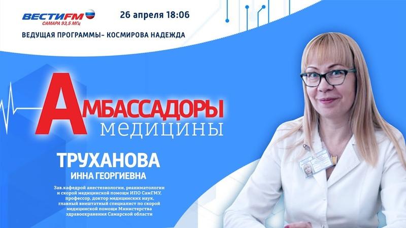 АМБАССАДОРЫ МЕДИЦИНЫ Инна Труханова