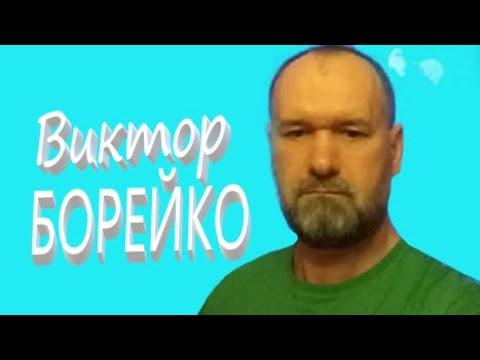 УТЕРЯННЫЕ СТРАНИЦЫ ЕВАГЕЛИЕ. Виктор БОРЕЙКО