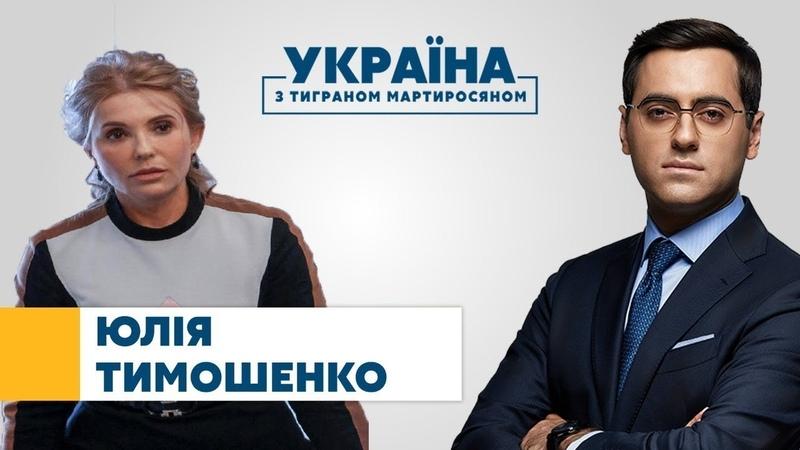 Юлія Тимошенко УКРАЇНА З ТИГРАНОМ МАРТИРОСЯНОМ – 10 квітня