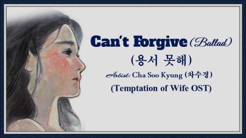[Ballad] Cha Soo Kyung - Cant Forgive - Temptation of Wife OST (LyricsRomEngsubVietsub)