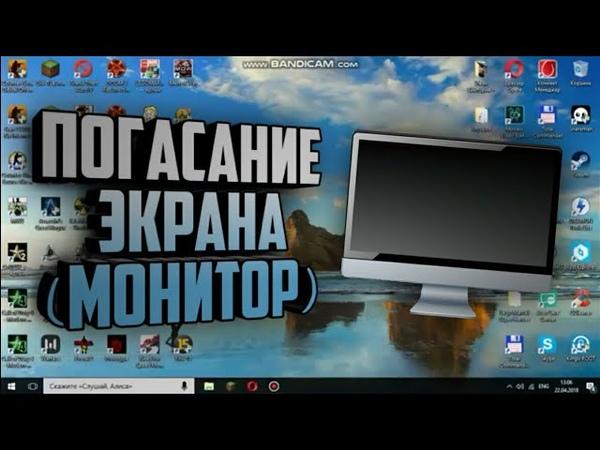 Отключаем погасание экрана на Windows 10 Режим сна Гибернации