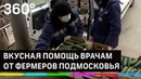 Фермеры Подмосковья привезли врачам вкусную помощь