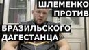 Шлеменко про Бразильского Дагестанца, ФАЛЬШИВОЕ УВАЖЕНИЕ от российских бойцов и мертвечину из UFC