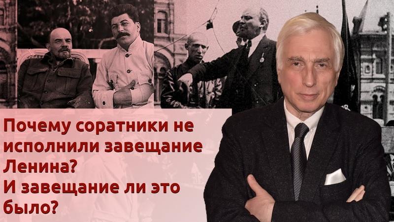 Почему соратники не исполнили завещание Ленина И завещание ли это было