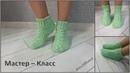 Носки тапочки с косой на 2 спицах. Подробный мастер-класс. Вяжем спицами