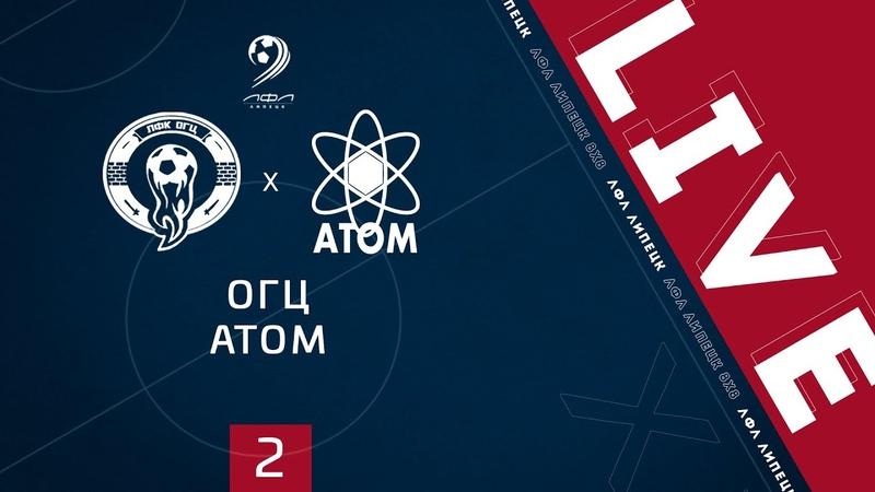 18 04 2021 ОГЦ Атом 2 тур ЛФЛ Липецк 8х8