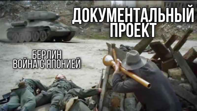 ДОКУМЕНТАЛЬНЫЙ ФИЛЬМ О СОБЫТИЯХ ВОВ Великая война 5 часть РУССКИЕ ФИЛЬМЫ ВОЕННОЕ КИНО