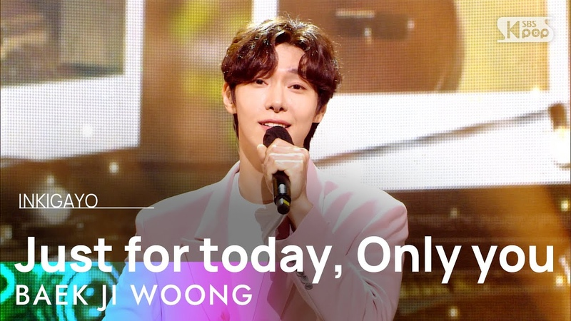 BAEK JI WOONG(백지웅) - Just for today, Only you(오늘만 그대만) @인기가요 inkigayo 20210411