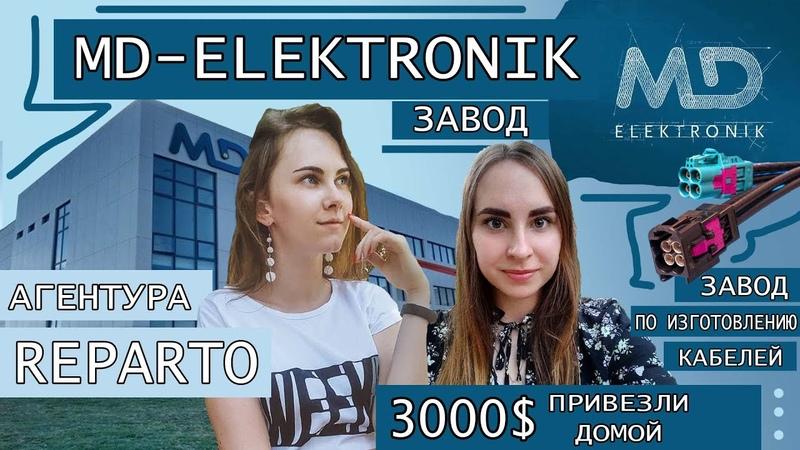 МД ЕЛЕКТРОНИК работа в Чехии АГЕНТУРА REPARTO сколько реально заработать на заводе