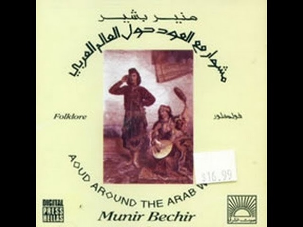 Munir Bashir - oud around the arab world منير بشير - مشوار مع العود حول العالم العرب