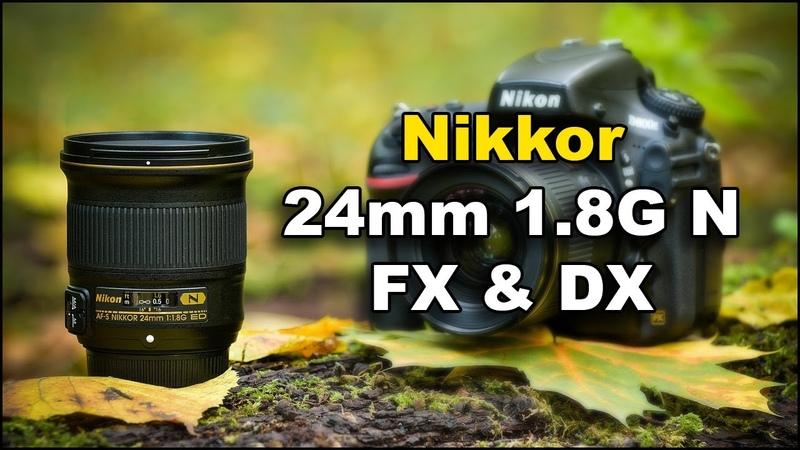 Объектив Nikon AF S NIKKOR 24mm f1 8G ED FX DX