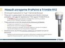 Trimble ProPoint – маркетинговый ход или новый уровень возможностей GNSS Увеличиваем продуктивность