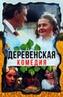 Деревенская комедия 2009