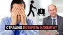 Страх потери клиента. Что делать и как преодолеть страх Денис Дашкевич