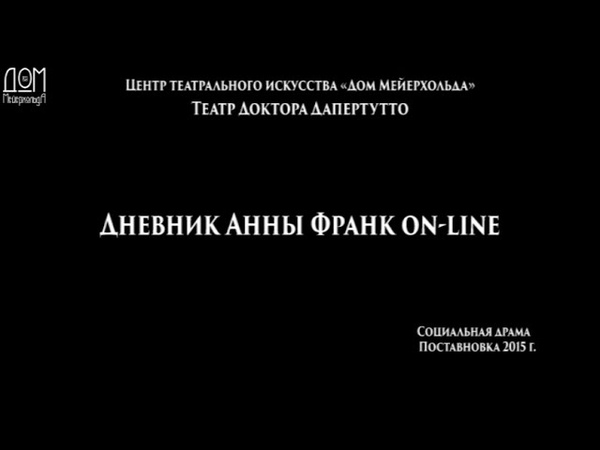 Театр Доктора Дапертутто Дневник Анны Франк on line 2015 г