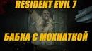 МОХНАТКА ◥Resident Evil 7◥ ЧАСТЬ 4