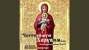 Честнейшую Херувим Византийский распев.Глас 8