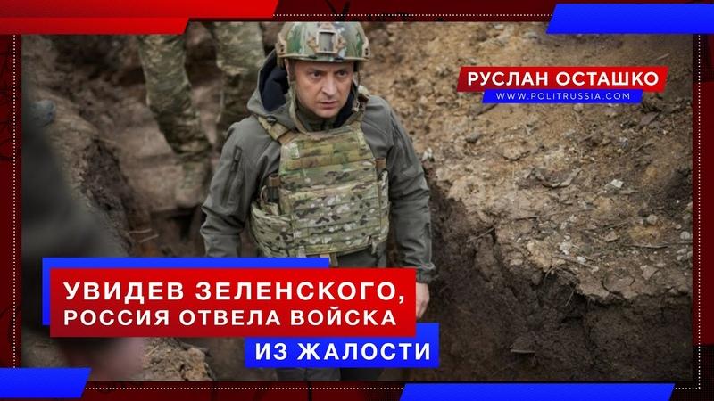 Увидев Зеленского Россия отвела войска Из жалости Время покажет Руслан Осташко