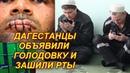 Дагестанцы написали жалобу Президенту России Путину об условиях содержания в Смоленской ИК.