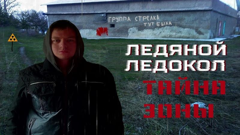 06 Ледяной Ледокол Солдаты песня про военных S T A L K E R