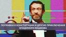 Продавшиеся власти деятели культуры Владимир Машков Майкл Наки