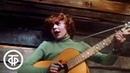 Песня Сыроежкина Мы маленькие дети, нам хочется гулять из фильма Приключения Электроника 1979