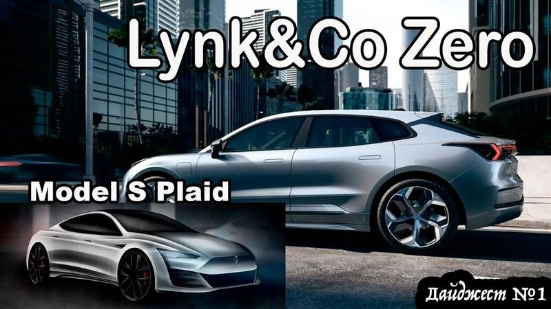 Трехмоторная Tesla Model S Plaid Недорогой Китайский JAC iEV7S Премиальный кроссовере Lynk Co