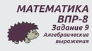 Задание 9 ВПР-8 2021 Математика Алгебраические выражения