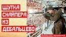 Шутка снайпера из Дебальцево про одну винтовку на троих