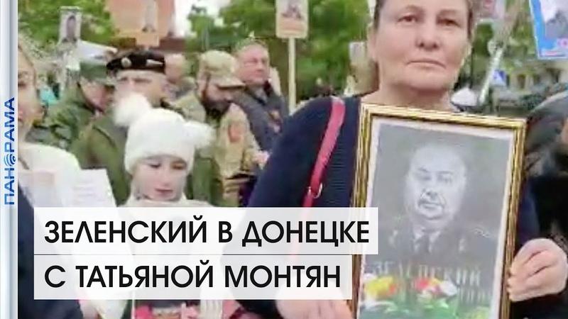 Дед Зеленского прошел в Бессмертном полку Но не в Киеве а в Донецке 09 05 2021 Панорама
