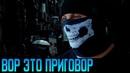 Чумовой фильм покажет грозную банду Вор это приговор Русские детективы