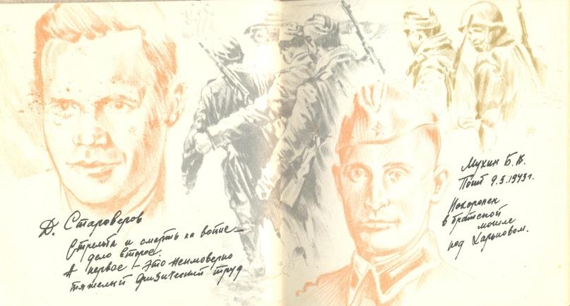 Геологи в годы войны, изображение №43