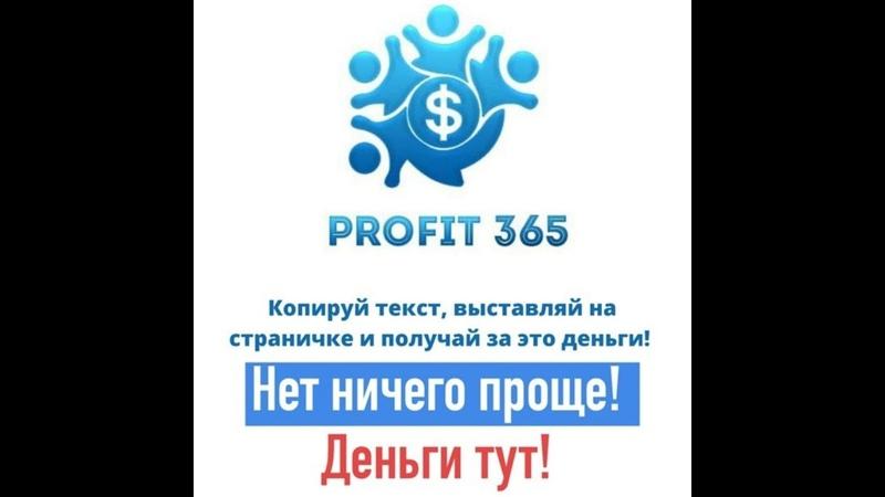 Уникальный проект PROFIT 365!